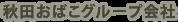 秋田おばこグループ会社