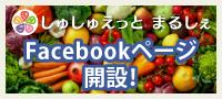 しゅしゅえっと まるしぇ Facebookページ開設!
