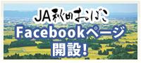 JA秋田おばこ Facebookページ開設!