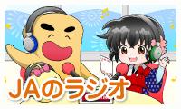 JAオリジナルラジオ番組 「JA秋田おばこは地域の元気を応援します」