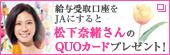 給与受取口座をJAにすると松下奈緒さんのQUOカードプレゼント!