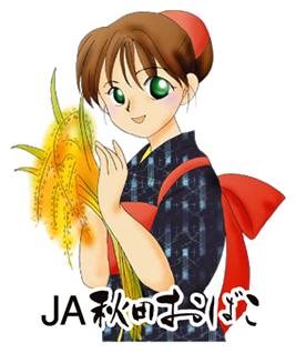 JA秋田おばこ