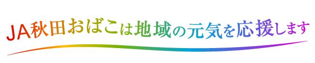 JA秋田おばこは地域の元気を応援します