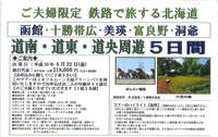 道南・道東・道央周遊5日間