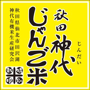 jangomai-logo