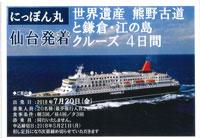 世界遺産 熊野古道と鎌倉・江の島クルーズ4日間