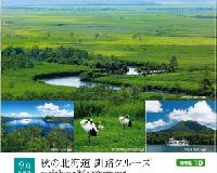 秋田発着 秋の北海道 釧路クルーズ