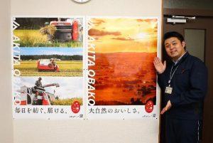 来客用にも利用するJA総合本部会議室に掲示したポスター