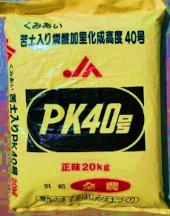 PK-40号 20㎏