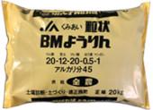BM熔燐(粒)20㎏