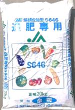 燐硝安加里S646 20㎏