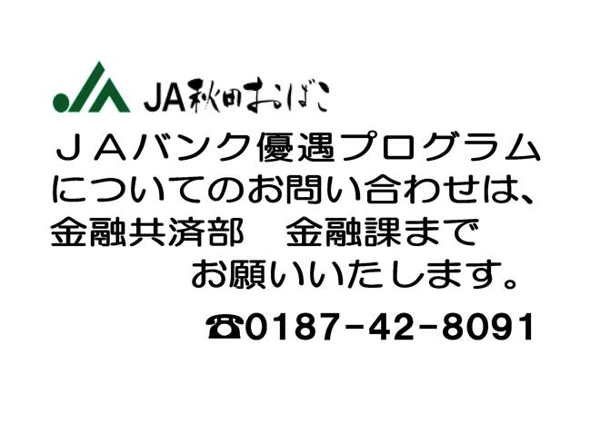 JAバンク優遇プログラムについてのお問い合わせは、金融共済部 金融課までお願いいたします。 TEL:0187-42-8091