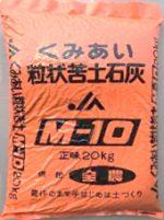 苦土石灰(粒)M-10 20㎏