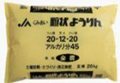 熔燐(粒)20㎏