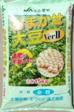 BBおまかせ大豆Ver.2 15㎏